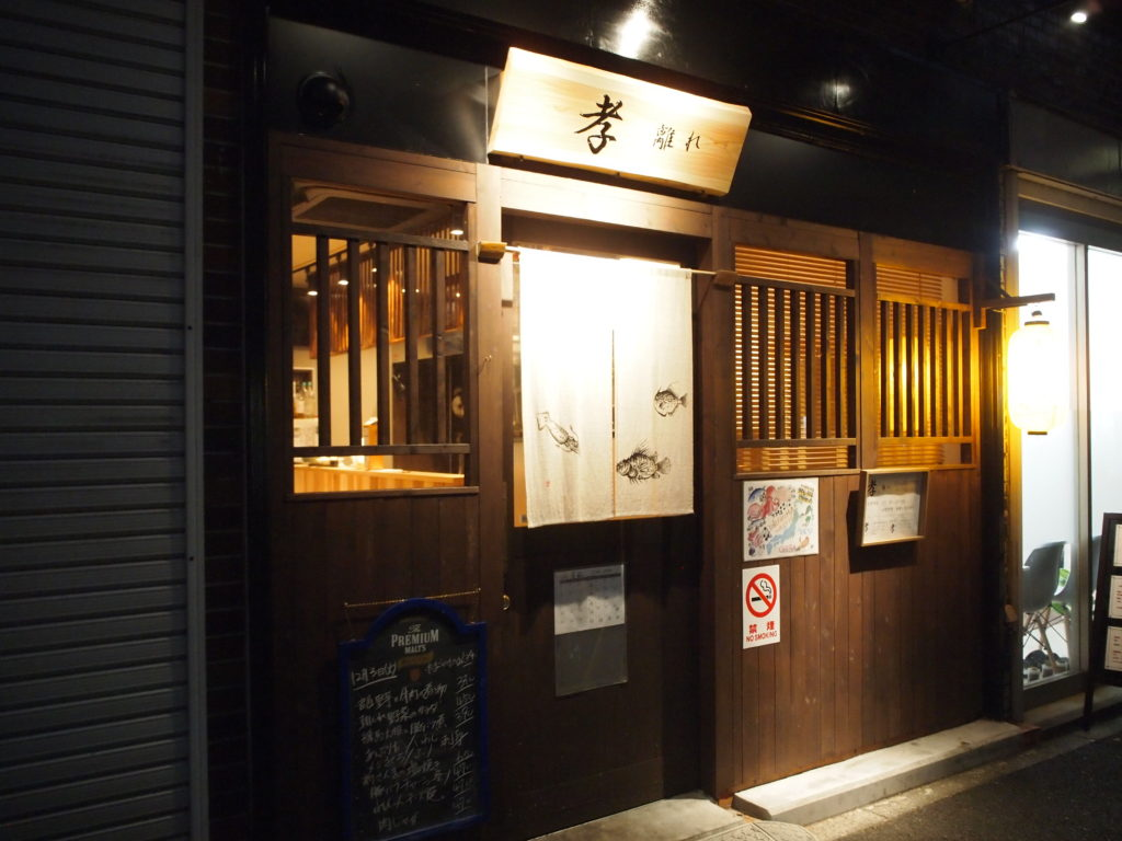 新中野 居酒屋