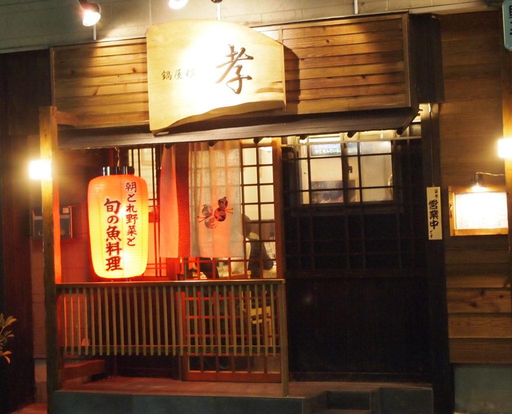 鍋横 居酒屋